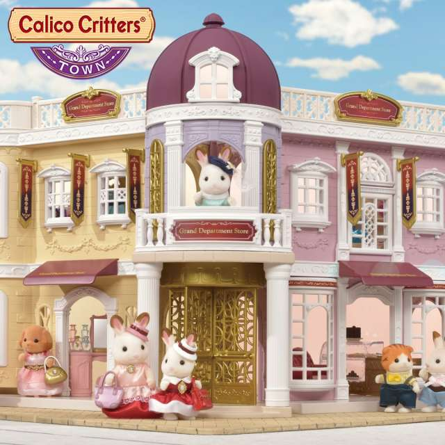 Calico Critters Town Department Store Gift Set
